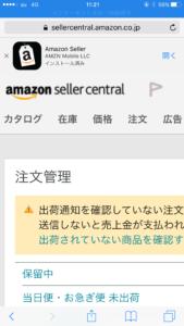 Amazon出品方法